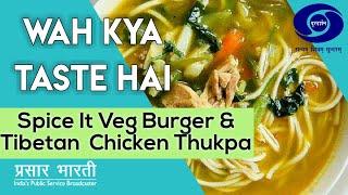 Spice It Veg Burger | Tibetan Thukpa Chickenby | Chef Vibhav Verma | Wah Kya Taste hai Ep 95