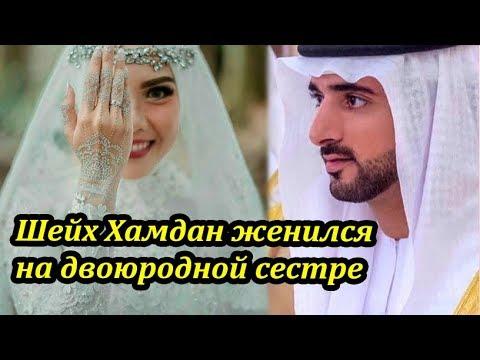 Шейх Хамдан женился на двоюродной сестре