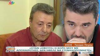 Αλήθειες με τη Ζήνα - 24.11.2015  -  Πέτρος Πολυχρονίδης -  Νίκη Ξάνθου!