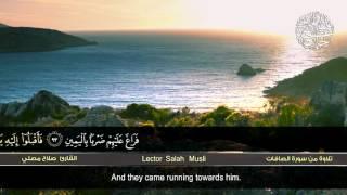 من سورة الصافات | القارئ صلاح مصلي  | HD | Salah Musli | Surat as-Saffat''''