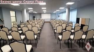 Смотреть видео WIKIMETRIA| Бизнес-центр: Сириус Парк | АРЕНДА ОФИСА В МОСКВЕ онлайн
