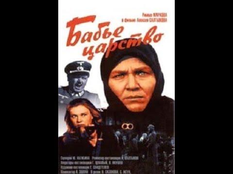 Бабье царство / 1967