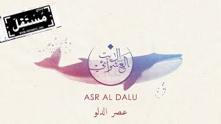 Nuun - Asr Al Dalu Lyrics - Qais Raja Compositions and Arrangments....