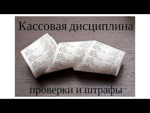 Кассовая дисциплина. Как налоговые органы проверяют РРО и кассовые операции в Украине