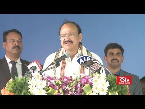 Vice President's Speech | At Chepaluppada Village in Andhra Pradesh