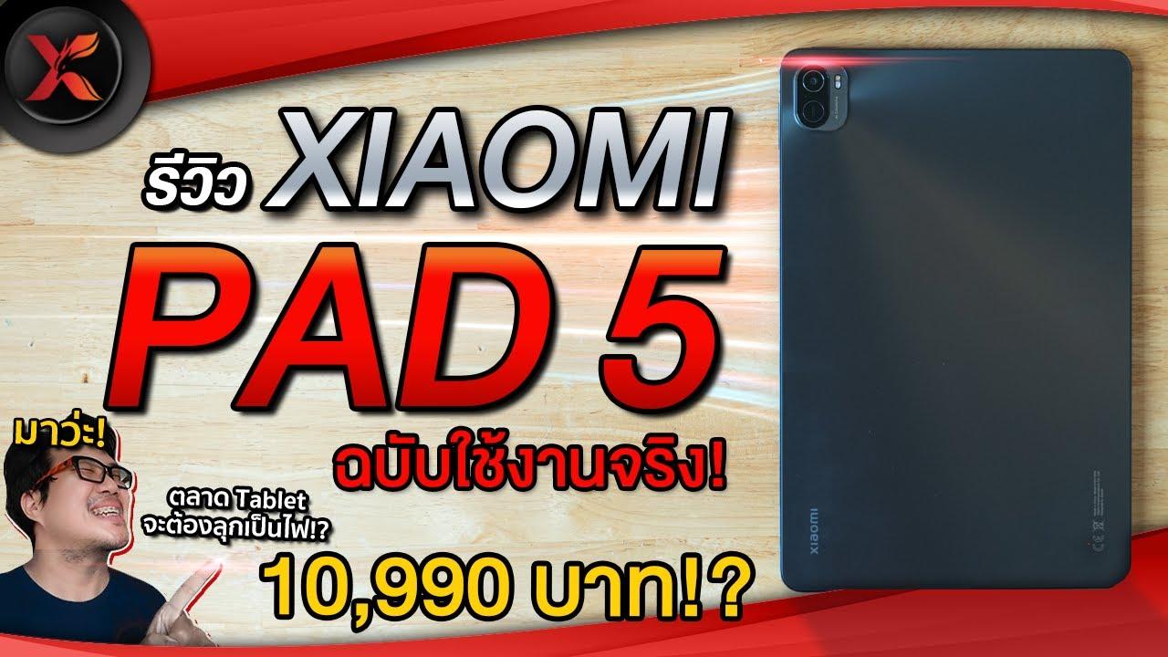 รีวิว Xiaomi Pad 5 ฉบับใช้งานจริง ก่อนซื้อต้องดูให้จบ! บอกหมดไม่มีกั๊ก!? ราคาโคตรดีย์!!!