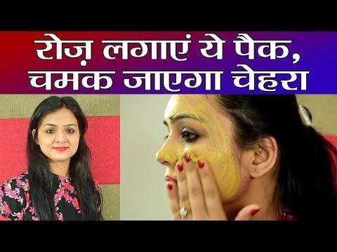 Multani Mitti & Aloe Vera Face Pack DIY | इस पैक को रोज लगाने से चमक जाएगी स्किन | Boldsky