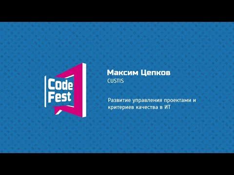 #PM Максим Цепков. CUSTIS. Развитие управления проектами и критериев качества в ИТ