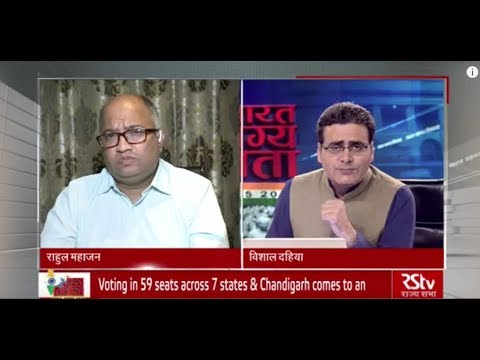 Special Coverage | Voting for Lok Sabha Polls 2019 Ends | Time - 9 pm to 10 pm
