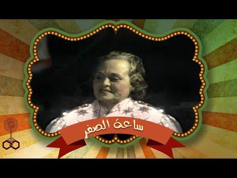 ساعة الصفر׃ رائدة ترويض الأسود محاسن الحلو مع طارق علام ومدرب الأسود مدحت كوتة