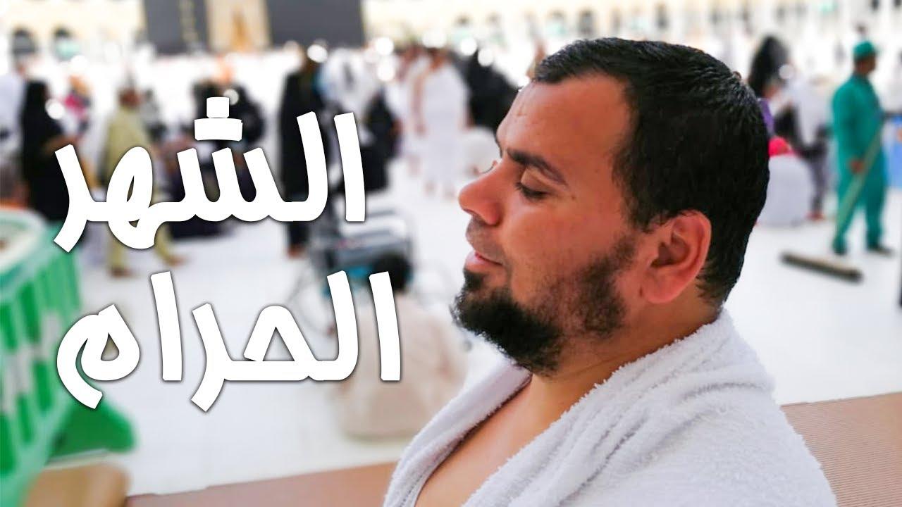 واتموا الحج والعمرة لله | رائعة من الشيخ عبدالله كامل | اسمعها بقلبك 😊😊