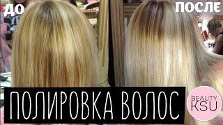 видео Процедура Полировка Волос — Отзывы, Фото До И После