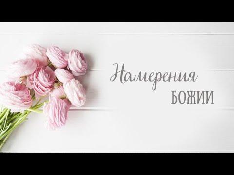 Денисова Наталья. НАМЕРЕНИЯ БОЖИИ. Прямой эфир от  3 февраля 2020