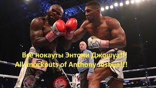 Все 20 нокаутов Энтони Джошуа!!!! / All knockouts of Anthony Joshua!!!