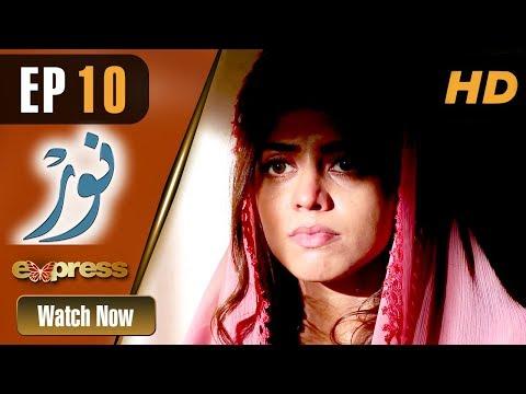 Noor - Episode 10 - Express Entertainment Dramas