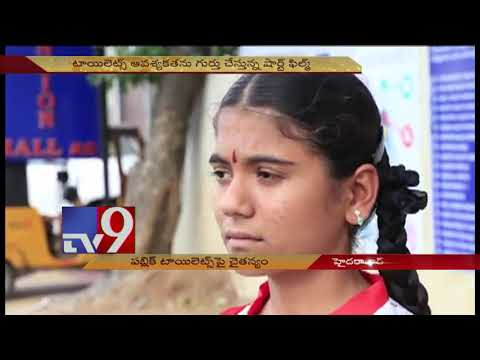 Little Finger || A Must Watch Short Film On Girls Struggle in Need Of Public Toilets || TV9