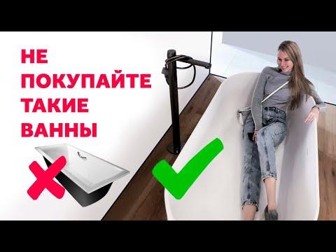 КАК ВЫБРАТЬ ВАННУ - 2 ПРИНЦИПА