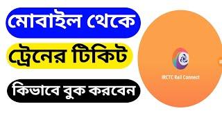 how to book railway ticket online|irctc railway ticket booking account|irctc ticket booking|train screenshot 5