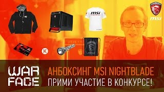 Анбоксинг MSI Gaming Barebone Nightblade + КОНКУРС
