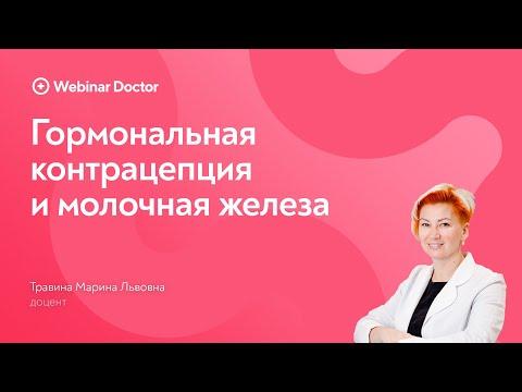 Гормональная контрацепция и молочная железа