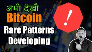 🛑Urgent🛑 - Bitcoin Critical Pattern Developing😲 Crypto Investors Must Watch - Hindi