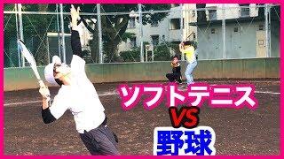 ソフトテニスラケットで野球をしてみた(SOFT TENNIS VS BASEBALL) thumbnail