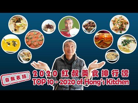 【紅叔美食 37】2020紅叔美食TOP10-2020 of Hong´s Kitchen | 紅叔美食年度大盤點,精選十道西餐美食。總有一款適合你。