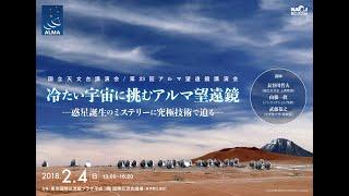 国立天文台講演会/第23回アルマ望遠鏡講演会「冷たい宇宙に挑むアルマ望遠鏡―惑星誕生のミステリーに究極技術で迫る―」