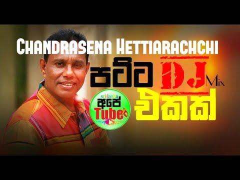 Sinhala Patta Dj Mix 2017 - චන්ද්රසේන හෙට්ටිආරච්චිගේ පට්ටම DJ Remix එකක් - SL Dj Mix Collection 005