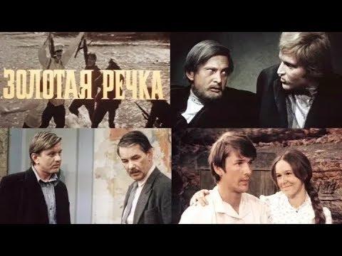 Золотая речка (фильм 1976)