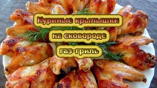 Куриные крылышки на сковороде газ-гриль