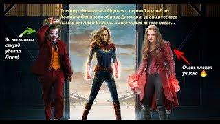 """Новости кино: трейлер """"Капитана Марвел"""", мат Элизабет Олсен, новый Джокер и ещё много всего"""