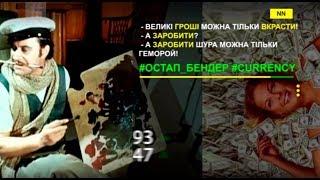 Золотой Теленок 1968) Остап Бендер нарезка фрагментов