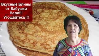 Вкусные Блины от Бабушки Вали!!! Угощайтесь!!!Как приготовить блины// Домашняя кухня СССР