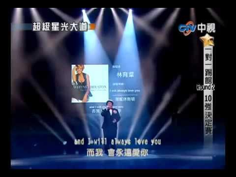 Taiwanese Boy Lin Yu Chun Sings Whitney Houstons - I Will Always Love You  LIVE