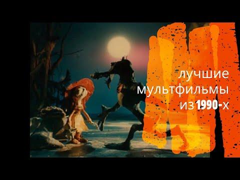 Лучшие мультфильмы из 1990-х и 2000-х