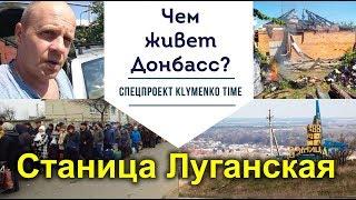 Шок! Станица Луганская после обстрелов. Чем живет Донбасс?