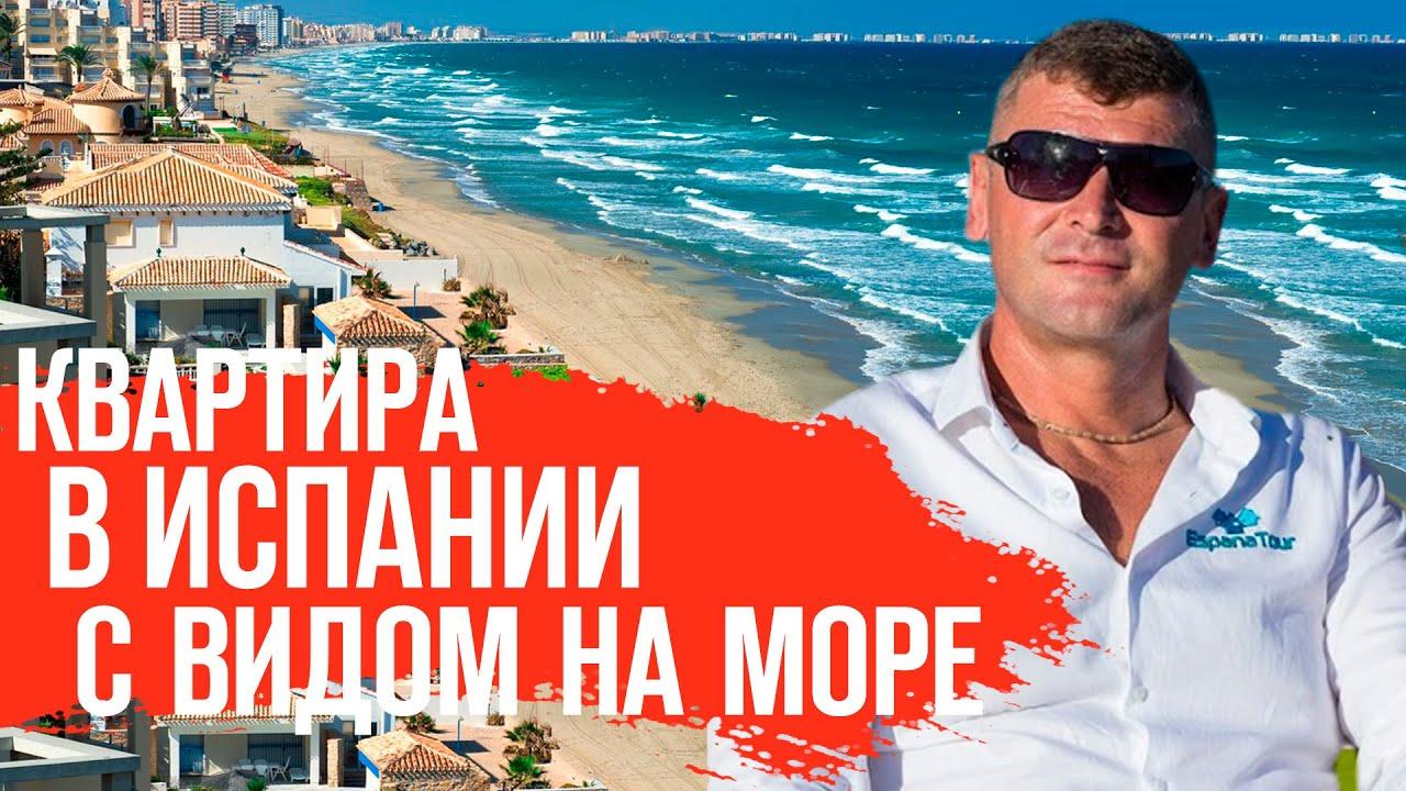 Недвижимость в испании zagranhome недвижимость албании продажа