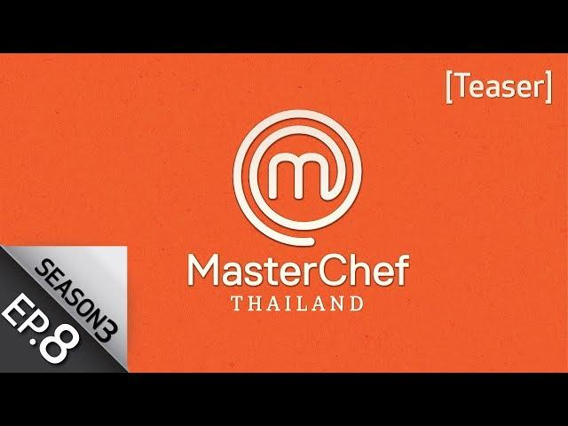 [Teaser EP.8] MasterChef Thailand Season 3 สัปดาห์นี้กับความท้าทายในการทำอาหารให้กับกองทัพนักบิน