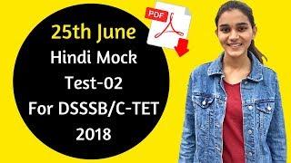 Hindi Mock Test -02 For C-TET/DSSSB- PRT, TGT, PGT 2018