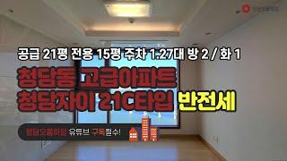 청담동 아파트 청담자이 C타입 공급 21평 전용 15평…