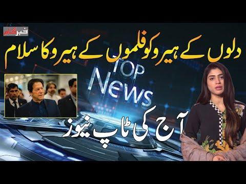filmi-hero-hails-to-the-hero-of-hearts---today's-top-news---khabar-gaam