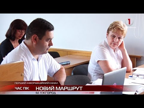 В Ужгороді з'явиться новий маршрут для громадського транспорту, який охопить усе місто
