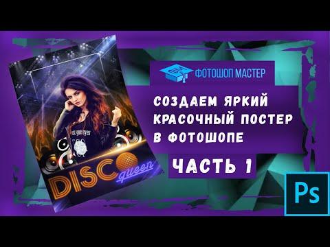 Создаём в Фотошоп постер «Королева Disco» - Часть 1