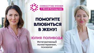 Помогите влюбиться в жену Популярные вопросы к психотерапевту Юлие Поливоде