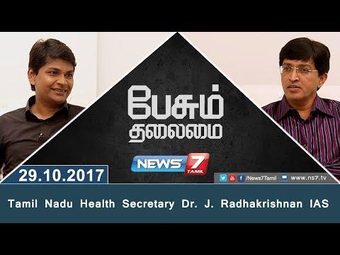 Tamil Nadu Health Secretary Dr. J. Radhakrishnan IAS in Paesum Thalaimai