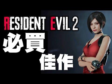 【遊戲推薦/深度解析】必買佳作Resident Evil 2 Remake 生化危機2重製版/惡靈古堡
