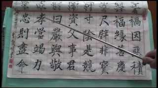 跟我讀誦千字文台語漢文 01
