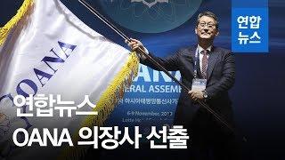 """OANA """"한반도 평화프로세스 지지"""" 서울선언…연합뉴스…"""