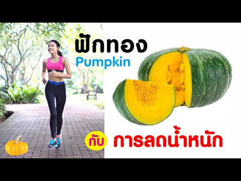 กินฟักทองช่วยลดน้ำหนัก ผอมได้ไม่ต้องอด ลดแบบไม่เหี่ยว ไม่โทรม (Pumpkin)